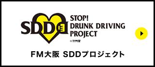 FM大阪 SDDプロジェクト